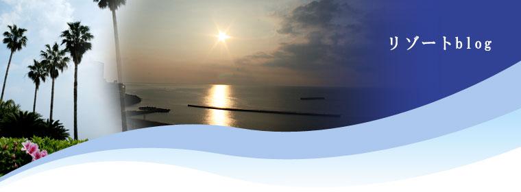 熱海シーサイド スパ&リゾート リゾートblog